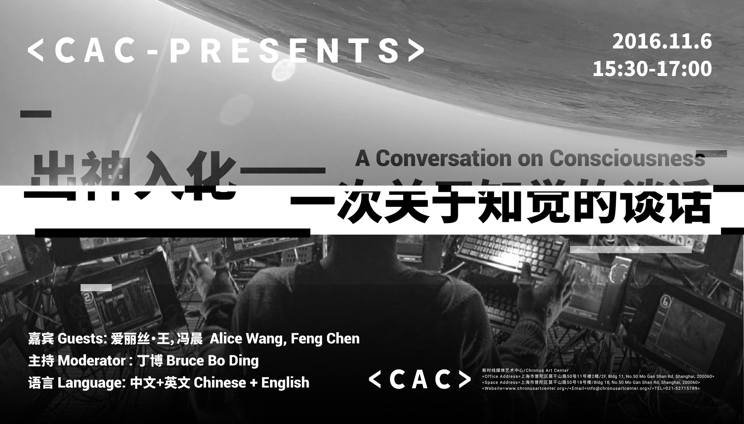 """Alice Wang and Feng Chen   """"出神入化"""": A Conversation on"""