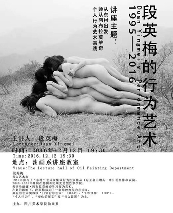 Duan Yingmei | Her Performance Art