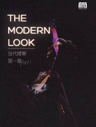Qin Jin, Chen Dandizi, Alice Wang | Modern Art Base:The Modern Look (Part I)