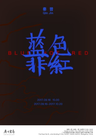 QIN JIN | BLUE NOT RED