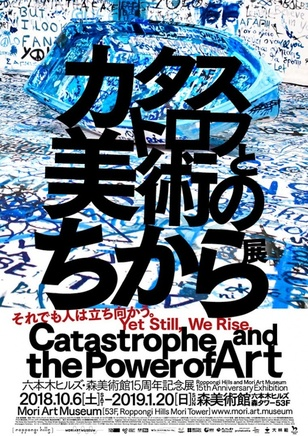 黄海欣 | Catastrophe and the Power of Art